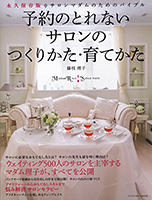 blog_160215book