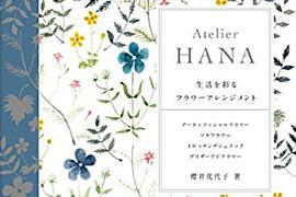 Atelier HANA:生活を彩るフラワーアレンジメント