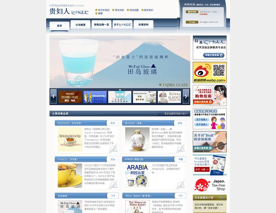 ル・ノーブル 中国語サイト