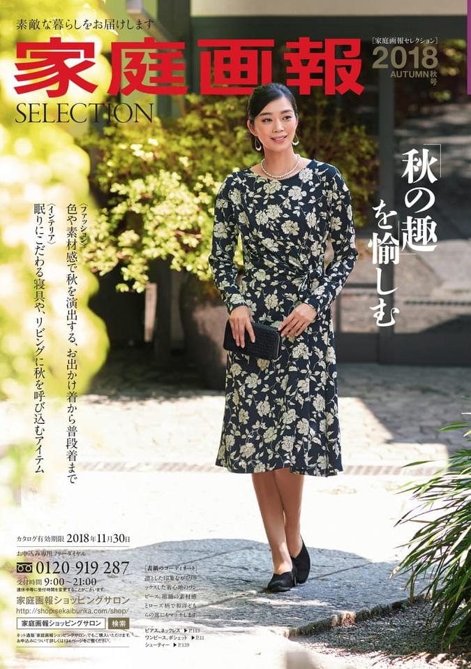 家庭画報セレクション2018秋号表紙