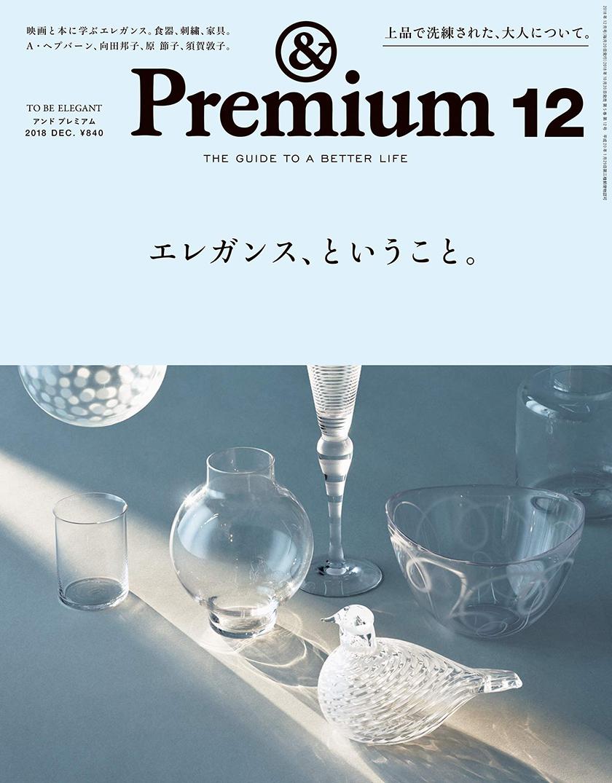 & Premium(アンド プレミアム) 2018年 12月号 [エレガンス、ということ。] 表紙