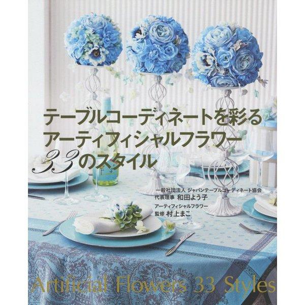 テーブルコーディネートを彩るアーティフィシャルフラワー 33のスタイル 表紙