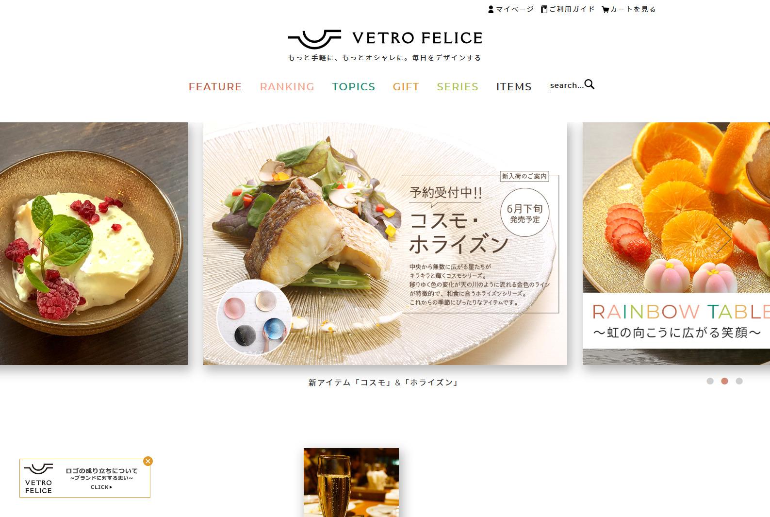 Vetro Feliceサイトメイン画面