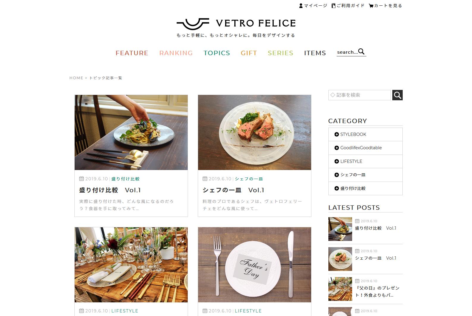 Vetro Felice サイト コラム一覧画面